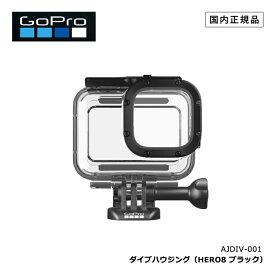 [ GoPro ] ゴープロ ダイブハウジング(HERO8 Black)AJDIV-001 日本正規品 [mic-point]