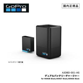 GoPro ゴープロ デュアルバッテリーチャージャー for HERO8ブラック、HERO7ブラック、HERO6ブラック AJDBD-001-AS 日本正規品