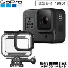 [ GoPro ] ゴープロ HERO8 Black ダイブハウジングセット CHDHX-801-FW 4Kムービー ウェアラブルカメラ