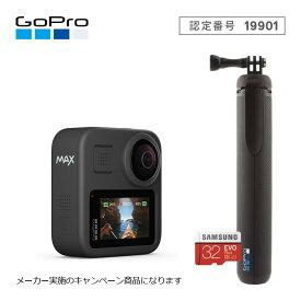 [応募でプレゼント!] GoPro MAX ゴープロ マックス CHDHZ-201-FW 360度全天球撮影 ウェアラブルカメラ【国内正規品】 【mic-point】
