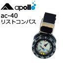 [ apollo ] アポロスポーツ 日本潜水機 コンパスAC-40