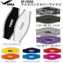 【GULL(ガル)】 GP-7035A マスクバンドカバーワイド2【05P06Aug17】