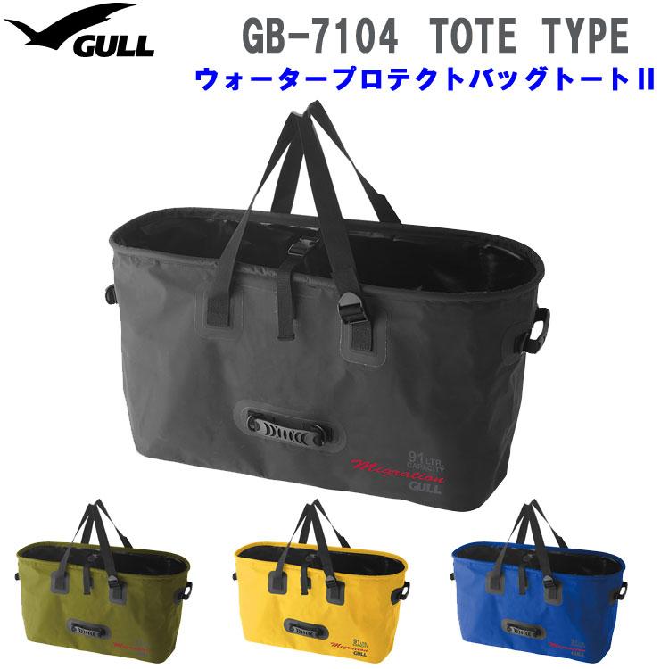 【あす楽対応】【GULL】GB-7104 ウォータープロテクトバッグトート2 GB7104【防水バッグ】【10P20Jan18】