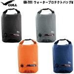 【GULL(ガル)】GB-7111WATERPROTECTBAG(GB7111ウォータープロテクトバッグ)Mサイズ【防水バッグ】
