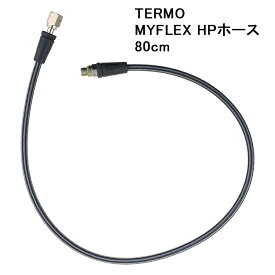 【TERMO】MIFLEX HP HOSE ハイプレッシャーホース 【mic-point】