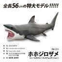 [ フェバリット ] FM-351 ホホジロザメ ビニールモデル プレミアムエディション(72351)