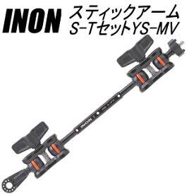 INON(イノン) スティックアームS-TセットYS-MV