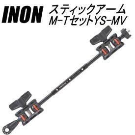 INON(イノン) スティックアームM-TセットYS-MV