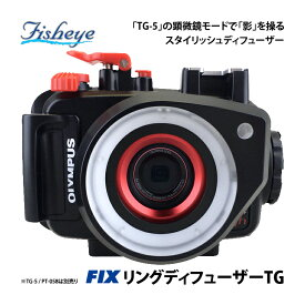 [フィッシュアイ]Fisheye TG-6対応 FIXリングディフューザーTG(※ハウジング別売り) 【mic-point】