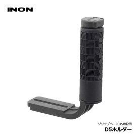 [ INON ] D5ホルダー
