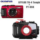 【オリンパス OLYMPUS】TG-4+PT-056水中カメラセット【02P21May17】