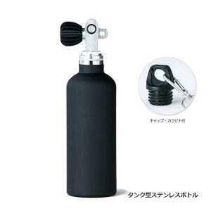 [ 輸入アクセサリー ] タンク型ステンレスボトル