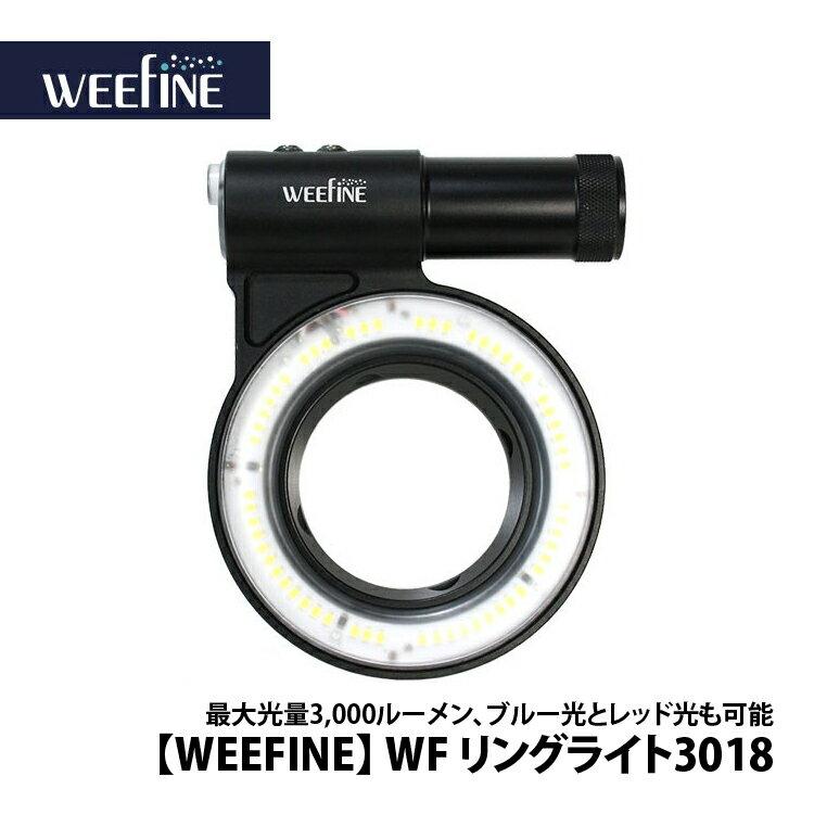 【Fisheye(フィッシュアイ)】WEEFINE WF リングライト3018【02P22Apr18】