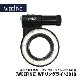 ダイビング カメラ ライト [ Fisheye ] フィッシュアイ WEEFINE WF リングライト3018 [mic-point]