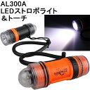ダイビング ライト 輸入アクセサリー AL300A LED ストロボライト&トーチ