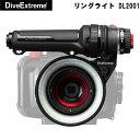 ダイビング カメラ ライト DiveExtreme リングライト DL2001