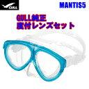 【GULL】マスク&度付きレンズ MANTIS5 純正度付きレンズセット【クリスタルシーブルー】【02P24Mar17】