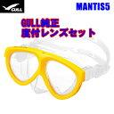 【GULL】マスク&度付きレンズ MANTIS5 純正度付きレンズセット【サンシャインイエロー】【02P24Mar17】
