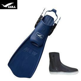 ダイビング フィン ブーツ2点セット [ GULL ] ガル MEW CYPHER ミューサイファー + ブーツ2点セット ミッドナイトブルー