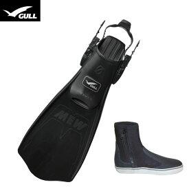 ダイビング フィン ブーツ2点セット [ GULL ] ガル MEW CYPHER ミューサイファー + ブーツ2点セット ブラック