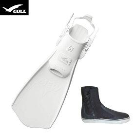 ダイビング フィン ブーツ2点セット [ GULL ] ガル MEW CYPHER ミューサイファー + ブーツ2点セット ホワイト
