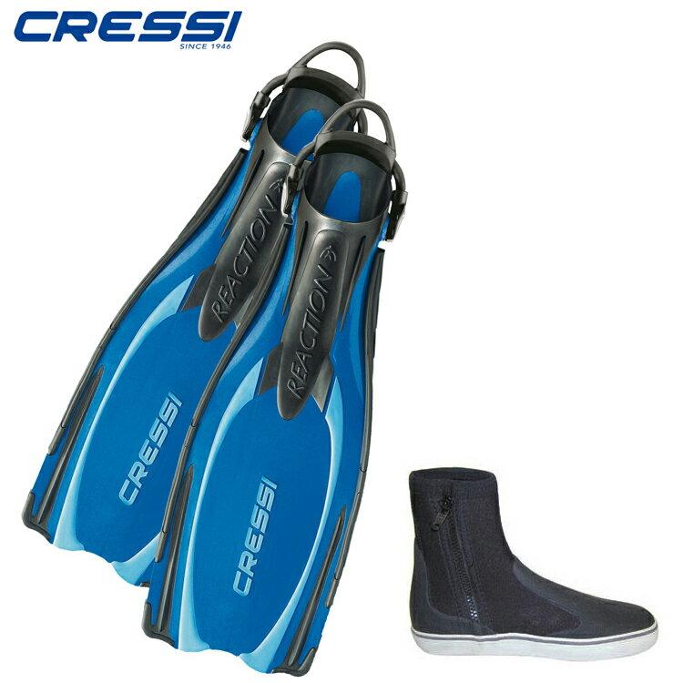 Cressi-sub【クレッシーサブ】REACTION EBS FIN リアクション EBS フィン 2点セット [ブルー]【ダイビング用フィン】【20P24Feb18】