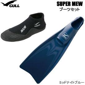ダイビング フィン ブーツ2点セット [ GULL ] ガル SUPER MEW(スーパーミュー) フルフットフィン + GA-5639 ショートミューブーツ GA5639 2点セット 【ミッドナイトブルー】【ダイビング用フィン&ブーツ】 [mic-point]