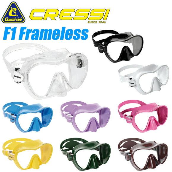 Cressi sub(クレッシーサブ) F1 FRAMELESS Mask (エフワン フレームレス) ダイビングマスク 【10P22Mar19】