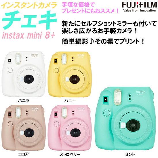 【あす楽対応】FUJIFILM 富士フィルム チェキ instax mini 8+ インスタントカメラ【05P29Jan17】