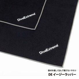 [ DiveExtreme ] ダイブエクストリーム DE イージーラッパー Mサイズ(器材に優しいぴったりタオル)