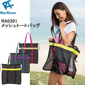 【Reef Tourer 】RA0301 メッシュトートバッグ【02P06Jun19】