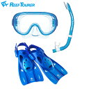ReefTourer(リーフツアラー) RP0102 スノーケリング3点セット ブルー (RM11Q+RSP160Q+RF0103)【05P23Apr17】
