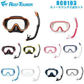 シュノーケル マスク2点セット [ Reef Tourer ] リーフツアラー RC0103 男女兼用 シュノーケル用マスク&スノーケル2点セット RC-0103(シリコン製) シュノーケリングセット [mic-point]