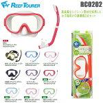 【ReefTourer】RC0202スノーケリング2点セットRM12QJ+RSP140QJ【子供用4〜9才】