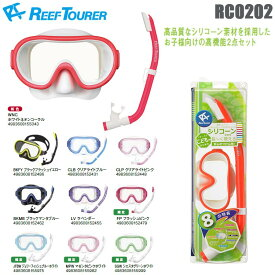 シュノーケル マスク2点セット Reef Tourer リーフツアラー 子供・キッズ用スノーケリング2点セット RC-0202 RC0202 【mic-point】