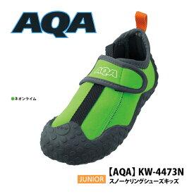 新商品【AQA】KW-4473N スノーケリングシューズキッズ[ネオンライム](子供用)【シュノーケリング用】【02P06Jun19】