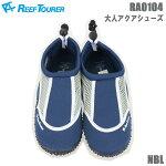 【ReefTourer】RA0104マリンシューズNBL大人アクアシューズ22cm-27.5cm【シュノーケリング用】