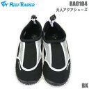 【あす楽対応】【ReefTourer(リーフツアラー)】RA0104 マリンシューズ BK 大人 アクアシューズ 22cm-27.5cm【シュノ…