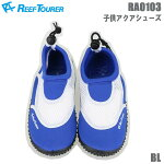 【ReefTourer】RA0103マリンシューズBL子どもアクアシューズ16cm-23cm【シュノーケリング用】
