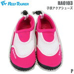 【ReefTourer】RA0103マリンシューズP子どもアクアシューズ16cm-23cm【シュノーケリング用】