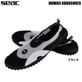 シュノーケル マリンシューズ SEAC HAWAII AQUASHOSE アクアシューズ ブラック 23cm-32cm セアック マリンシューズ 28cm 29cm 30cm 31cm 大きいサイズ 【mic-point】
