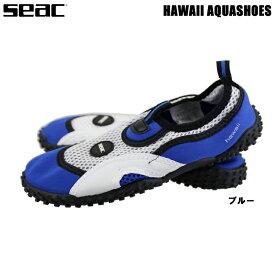 シュノーケル マリンシューズ SEAC HAWAII AQUASHOSE アクアシューズ ブルー 23cm-32cm セアック マリンシューズ 28cm 29cm 30cm 大きいサイズ 【mic-point】