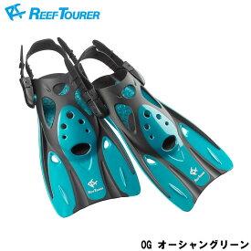 シュノーケル フィン [ Reef Tourer ] リーフツアラー RF0106 ストラップフィン リーフツアラー RF-0106 スノーケリング用フィン OG(オーシャングリーン) シュノーケリング用