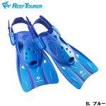 【ReefTourer】RF0106ストラップフィンリーフツアラーRF-0106スノーケリング用フィンBL(ブルー)【シュノーケリング用】