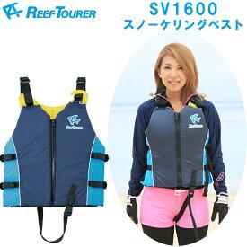 シュノーケル ベスト [ Reef Tourer ] リーフツアラー SV1600 スノーケリングベスト(大人用)【シュノーケル用】