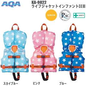 シュノーケル ベスト [ AQA ] エーキューエー KA-9022 LIFE JACKET (ライフジャケットインファント3) (幼児向け)