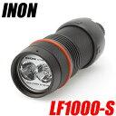 INON(イノン) LF1000-S ダイビング用LEDライト【02P25Jun17】