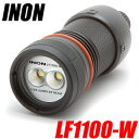 INON(イノン) LF1100-W ダイビング用LEDライト【02P16Jul17】
