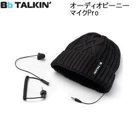 Liquid Force リキッドフォース Bb TALKIN(ビービートーキン) B199020 オーディオビーニーマイク