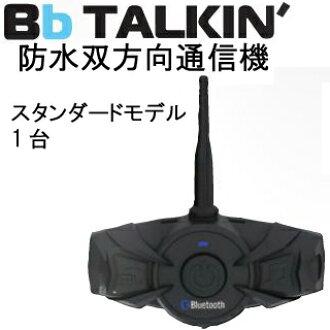 Liquid Force液體力量防水雙方向通信機Bb TALKIN(B B Tokin)BBT-A001